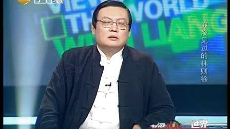 老梁观世界20131021 - 你没见过的林则徐
