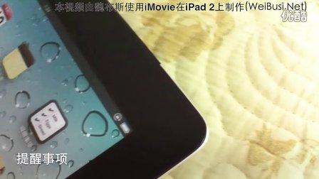 【iOS 5简要介绍】(使用iMovie软件在iPad 2上制作的视频短片)