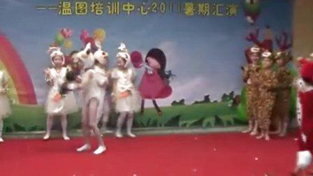 温图培训中心2011暑期汇演(上)