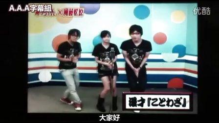 [A.A.A字幕]前田敦子爆笑手机短剧第2季 6集合并版
