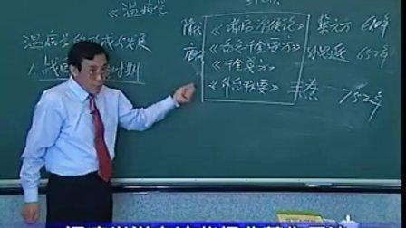 02《温病学》形成与发展:隋唐(孙思邈)、宋金元(成长期·刘河间)、明清(形成发展期·吴又可)