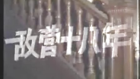 电视剧『敌营十八年』片头曲《啊!战友》