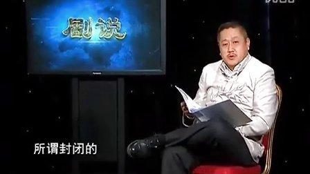 孔庆东老师点评电视连续剧《专列一号》(11)