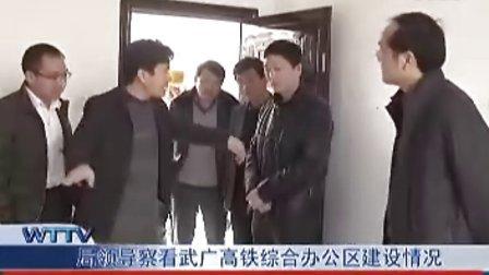 武汉铁路局领导查看武广高铁综合办公区建设情况