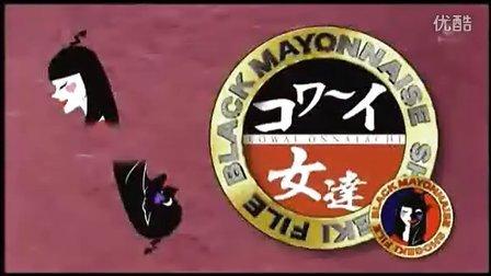 『ブラマヨ衝撃ファイル 世界のコワ~イ女たち』'11.05.10