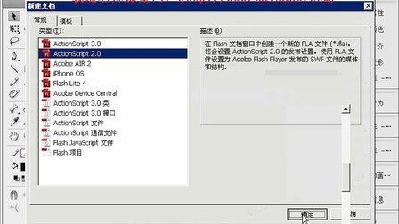 flash cs5视频教程492 制作FLASH时钟