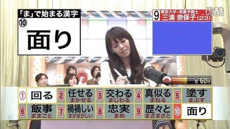 110502 AKB48 仲俣汐里 回答集ヤング美女軍団VSアダルト美女軍団SP!