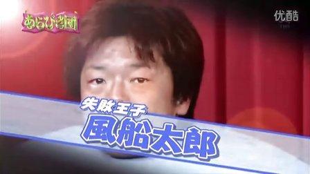 『あらびき団』 第160回 '11.06.07 大先輩芸人がやってきたSP