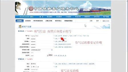 详细 怎么从网上买火车票 订购火车票
