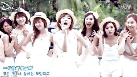 少女时代Echo中韩双语特效MV