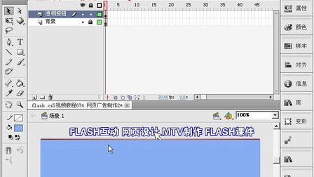 flash cs5视频教程678 网页广告制作5