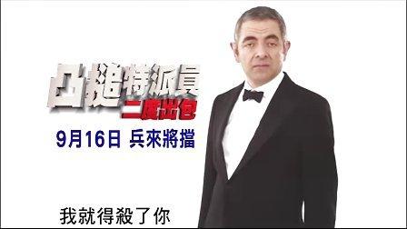 《憨豆特工2》(凸搥特派员:二度出包)MSN台湾版预告片