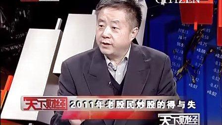 20111226天下财经  哪种技术形态成功律最高 百姓炒股秀