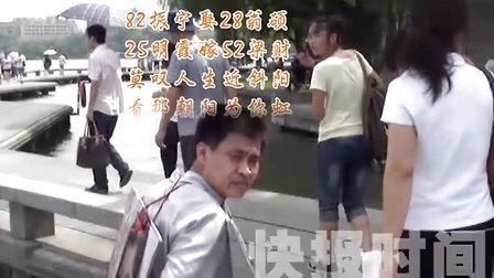 来杭州找武藤兰的竟然是河北鱿鱼王子