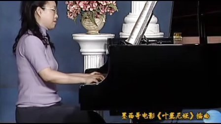 趣味钢琴曲  墨西哥电影 叶塞尼亚  插曲