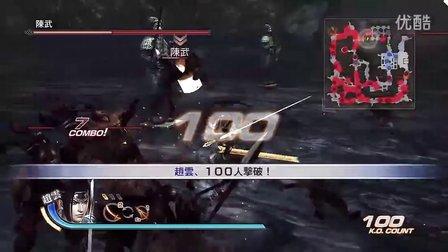 【真三国无双6猛将传】赵云-白帝城之战