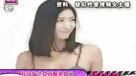 韩国演艺界再曝艳照门 女主播A性爱视频曝光