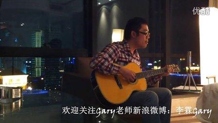 李霖Gary老师吉它弹唱 - 《心墙》- 林俊杰