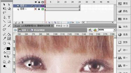 flash cs5视频教程590 眼睛转动效果2