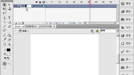 flash cs5视频教程595 立体双开特效