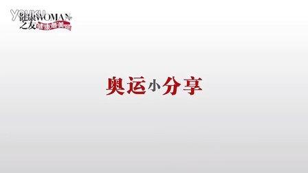 """2012 白领""""傲""""运大使庞清、佟剑为奥运加油!为中国喝彩!"""
