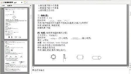 远程笔记本电脑维修培训录像教程-笔记本电脑维修视频教程