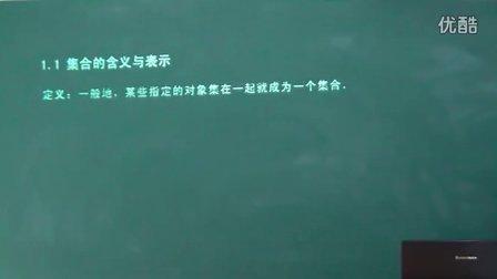 高一数学  第01讲  集合基础知识复习  主讲范士闯