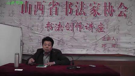山西书协第十七期中青年书法创作讲座在山西省民俗博物馆举行