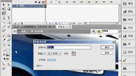 flash cs5视频教程683 汽车闪光广告2
