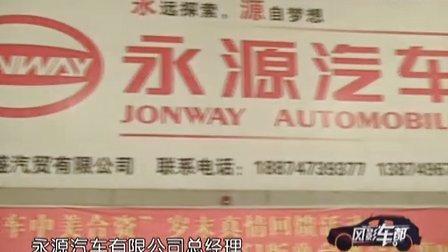 1123 永源汽车打响岁末促销第一枪 雪佛兰爱唯欧 2011现代 华夏文明探访之旅