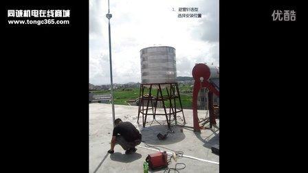 一般民用建筑避雷针安装说明