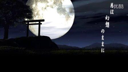 月は幻想のままに