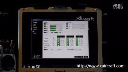 XAircraft FC1212-S 飞控的混控功能设置