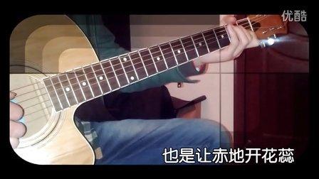 底座吉他【方大同 每个人都会】重制版