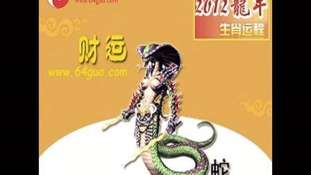 属蛇的人2012生肖运程-周易天地