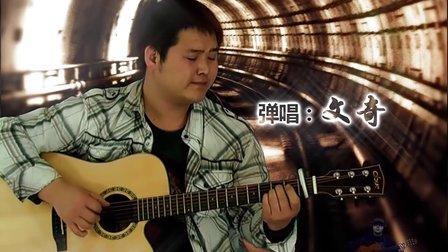 《夜夜夜夜》齐秦/金池 吉他弹唱教学 大伟吉他