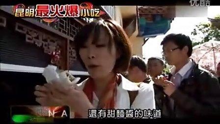 20120428-中国大探索-昆明最火爆小吃