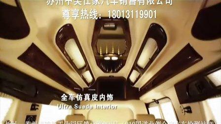 中美仕家GMC 4S店落户苏州 苏州GMC商务之星现车优惠20万 豪华顶级商务车 美国纯进口