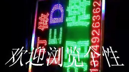 广告LED灯箱招牌显示屏制作