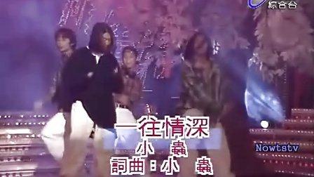 小虫 - 一往情深 (1995)