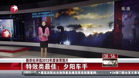 新华社评选2013年度体育图片[看东方]