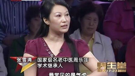 北京卫视养生堂20120123佳节送健康(二)气虚 周乐年张雪清