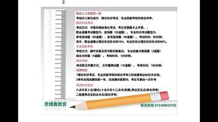 北京口碑最好的高级人力资源管理师培训机构