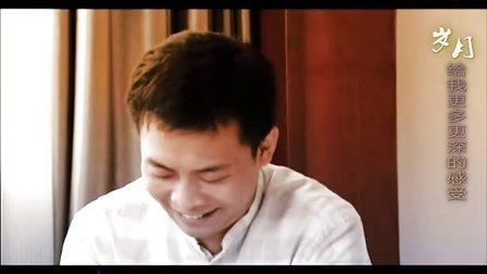 [MV]一路而来——《掌门女婿》张勇生(张译)