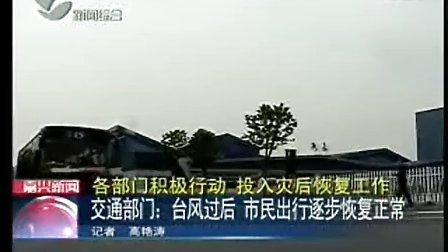 嘉兴新闻20120809