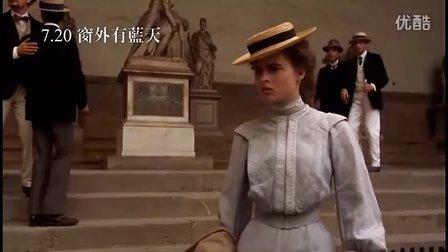 {看得见风景的房间}[窗外有蓝天]台湾版预告片