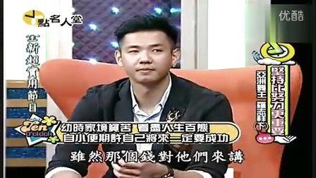 20120531 - 十點名人堂 - 羅志祥 (下) part 3 OF 5