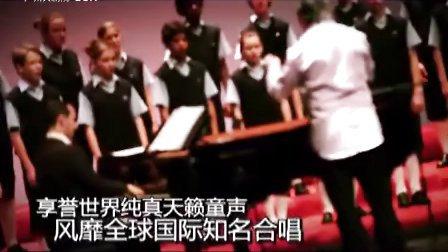 2012广州艺术节·闭幕演出 《放牛班的春天》——圣马可童声合唱团2012中国巡演