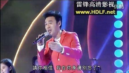 钟镇涛《只要你过得比我好》香港回归十五周年文艺晚会