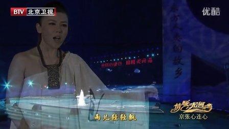 石头张晓棠 《雨花石》 第十六届《京张心连心》大型文艺晚会